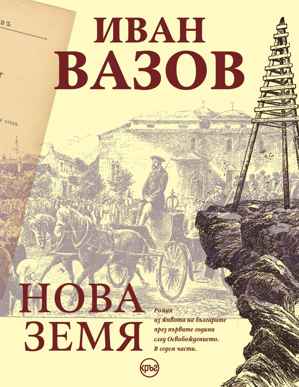 Нова земя (Иван Вазов) - 1