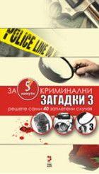 Криминални загадки 3 - 1