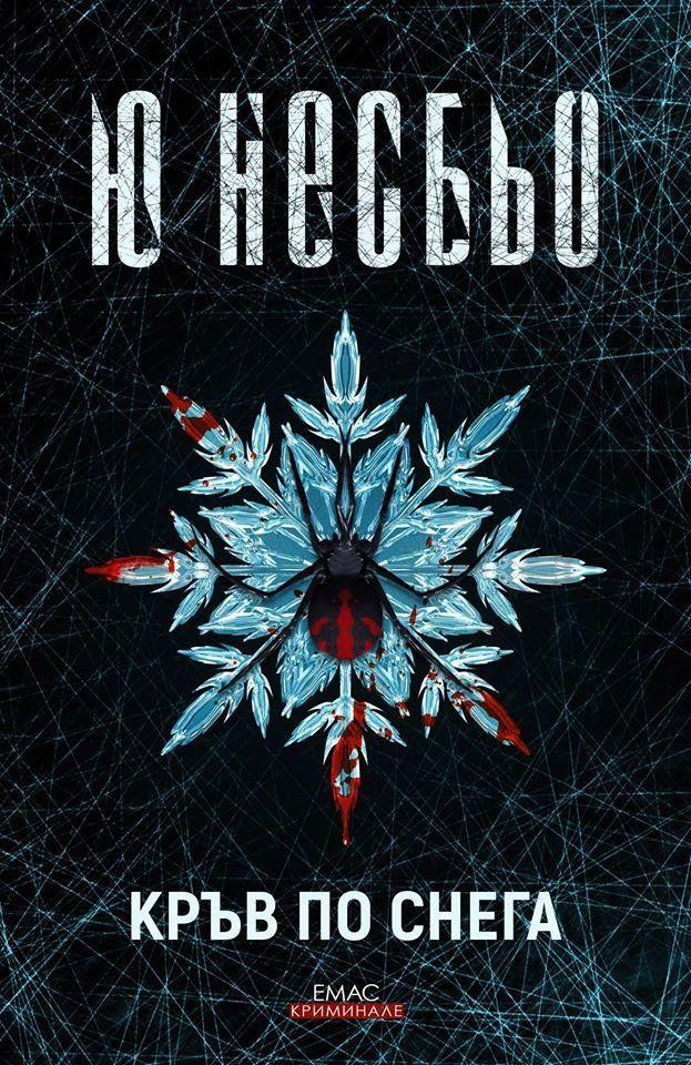 Кръв по снега - 1