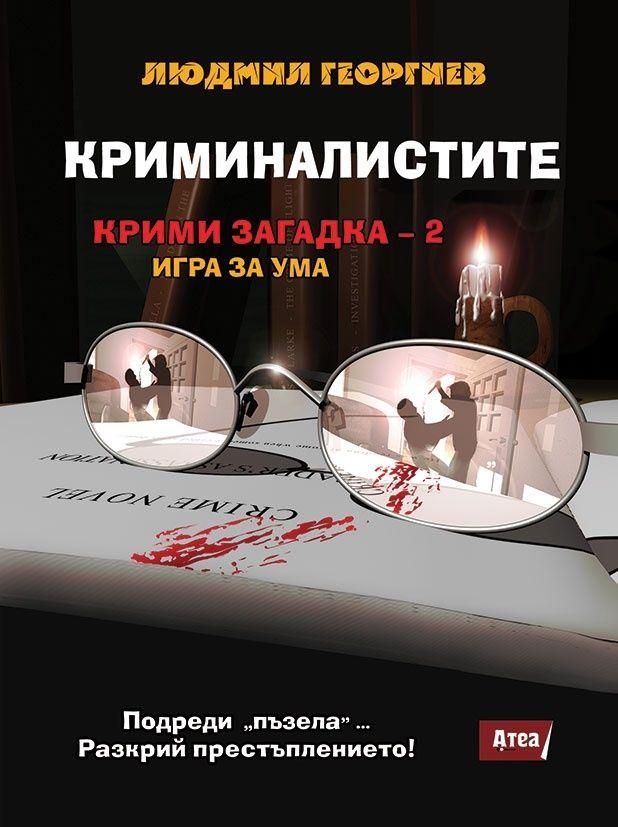 Криминалистите. Крими загадка 2 (Игра за ума) - 1