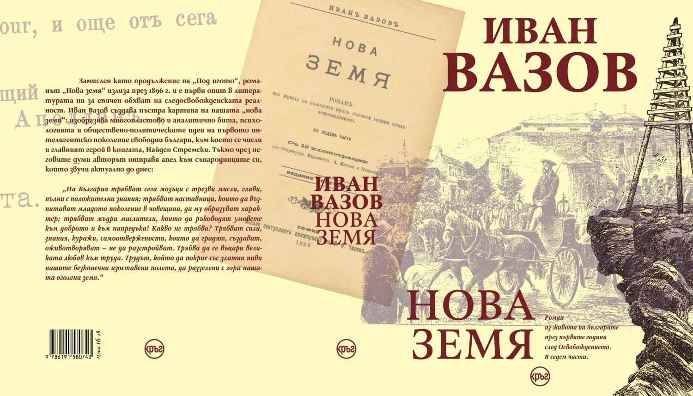 Нова земя (Иван Вазов) - 2