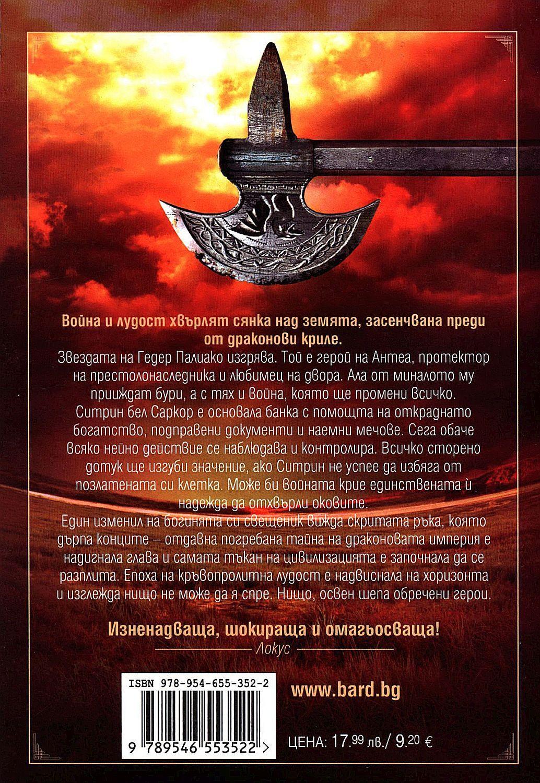 Кралска кръв (Кинжалът и монетата 2) - 2