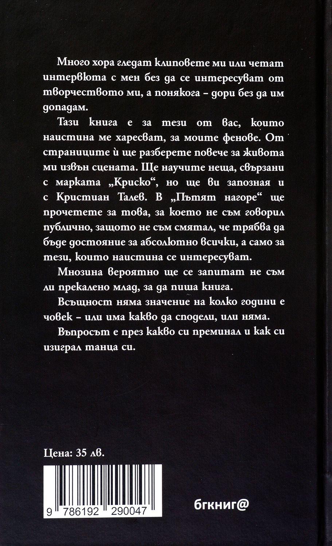 Криско. Пътят нагоре (твърди корици) - 2