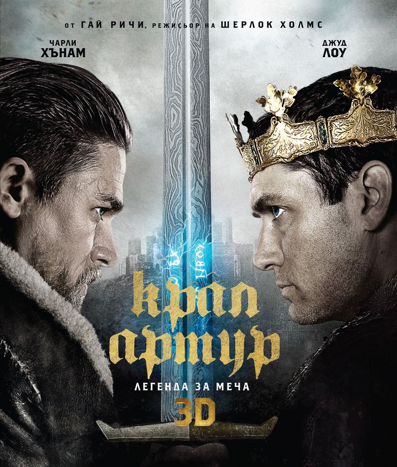 Крал Артур: Легенда за меча 3D (Blu-Ray) - 1