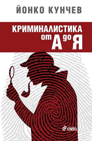 Криминалистика от А до Я - 1