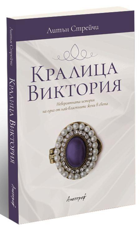 kralica-viktorija-1 - 2