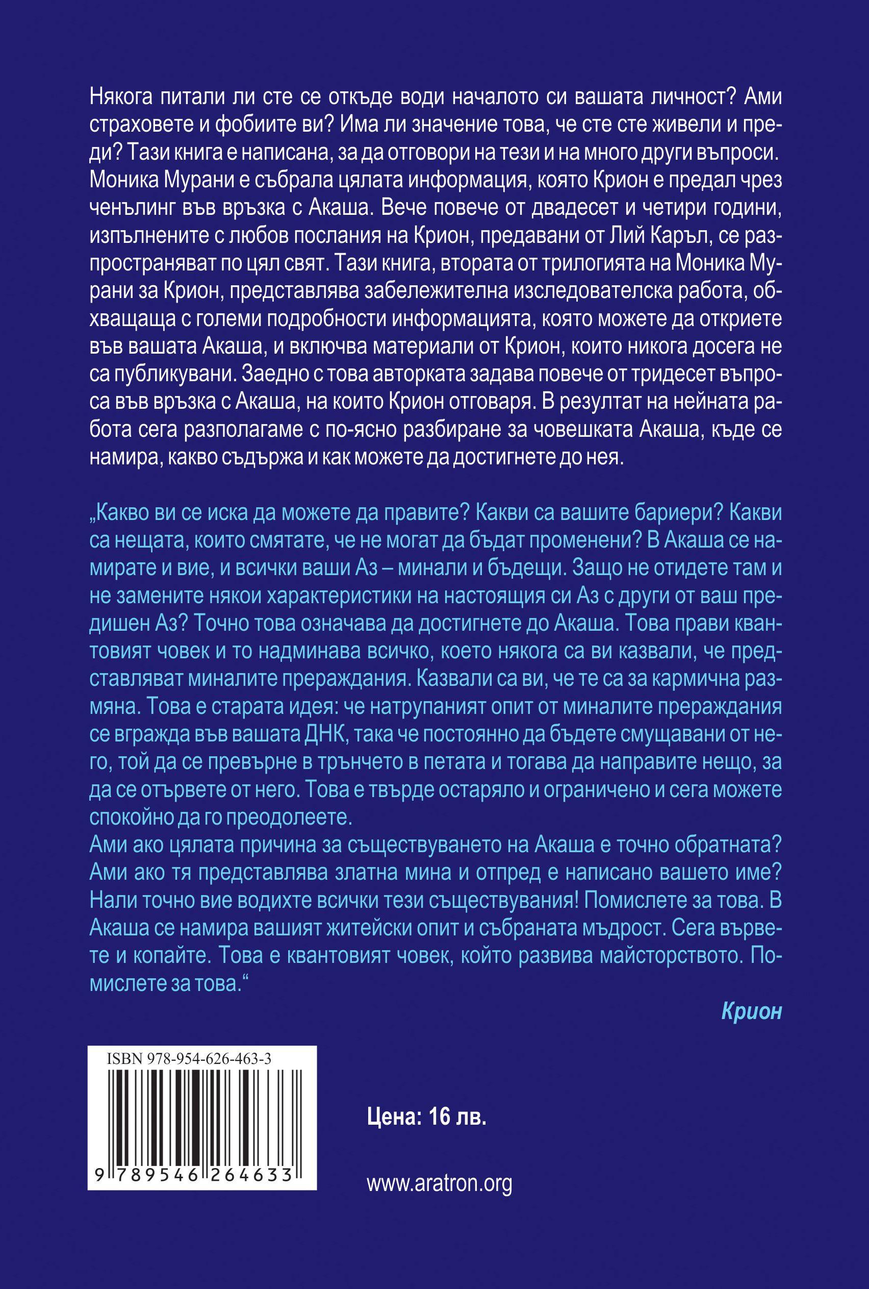 Крион - Човешката Акаша - 2