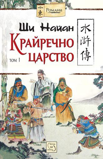 Крайречно царство - том 1 (меки корици) - 1