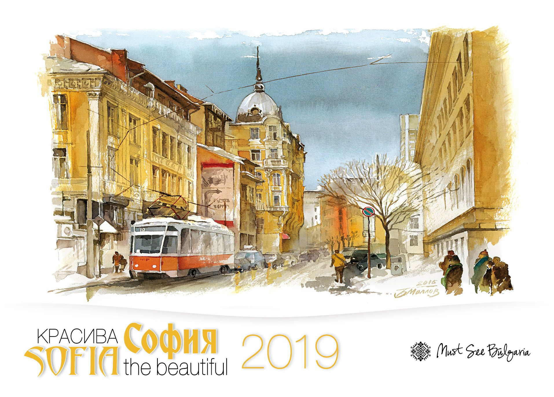 Красива София / Sofia The Beautiful 2019 (стенен календар) - бял - 1