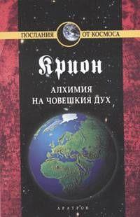Крион, книга 3: Алхимия на човешкия дух - 1