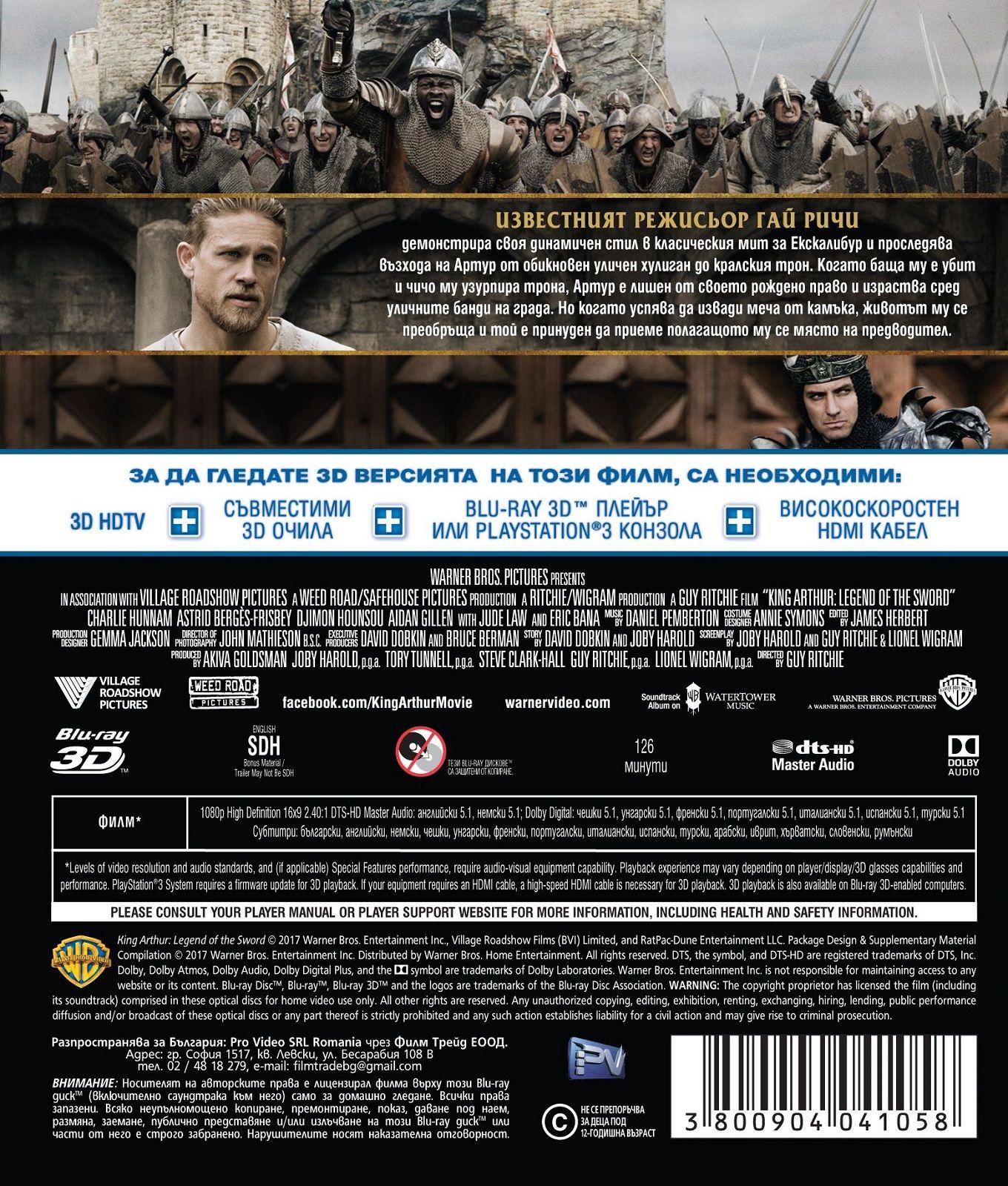 Крал Артур: Легенда за меча 3D (Blu-Ray) - 3