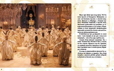 Красавицата и звяра (Книга по филма) - 6