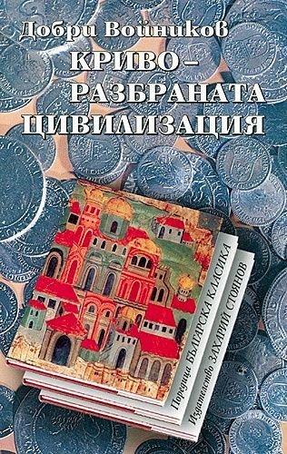 krivorazbranata-civilizacija - 1