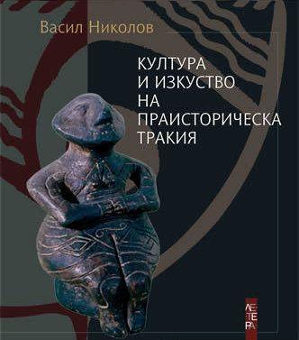 Култура и изкуство на праисторическа Тракия - 1