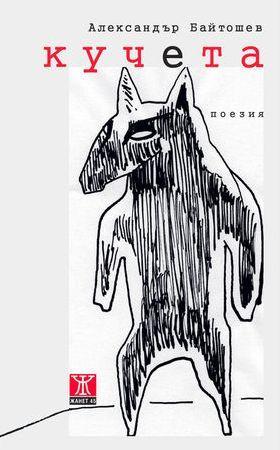 Кучета. Стихове - 1
