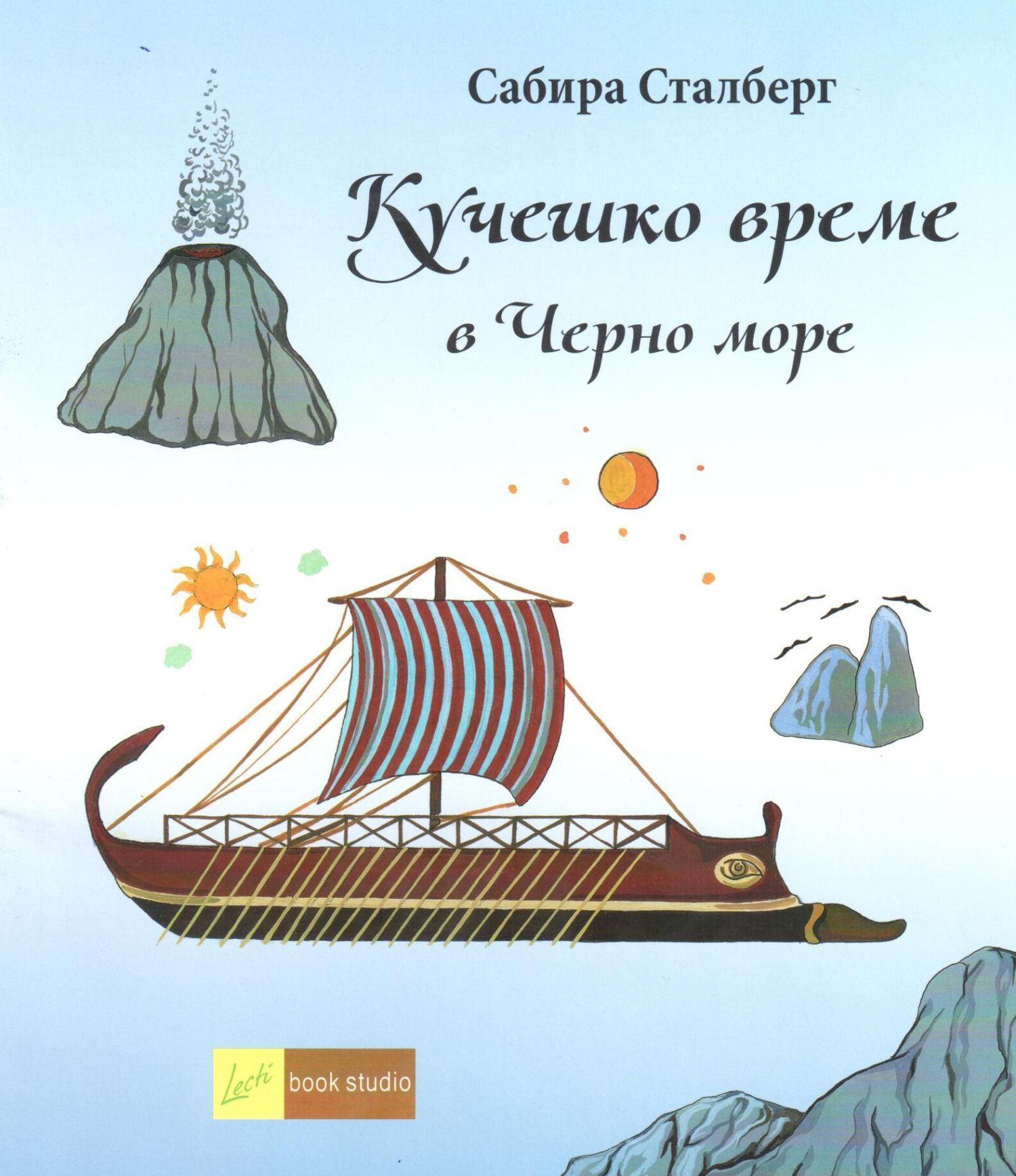 Кучешко време в Черно море - 1
