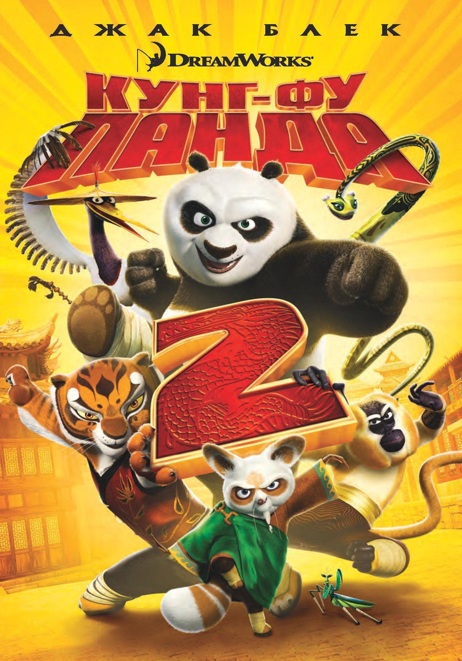 Кунг-Фу Панда 2 (DVD) - 1