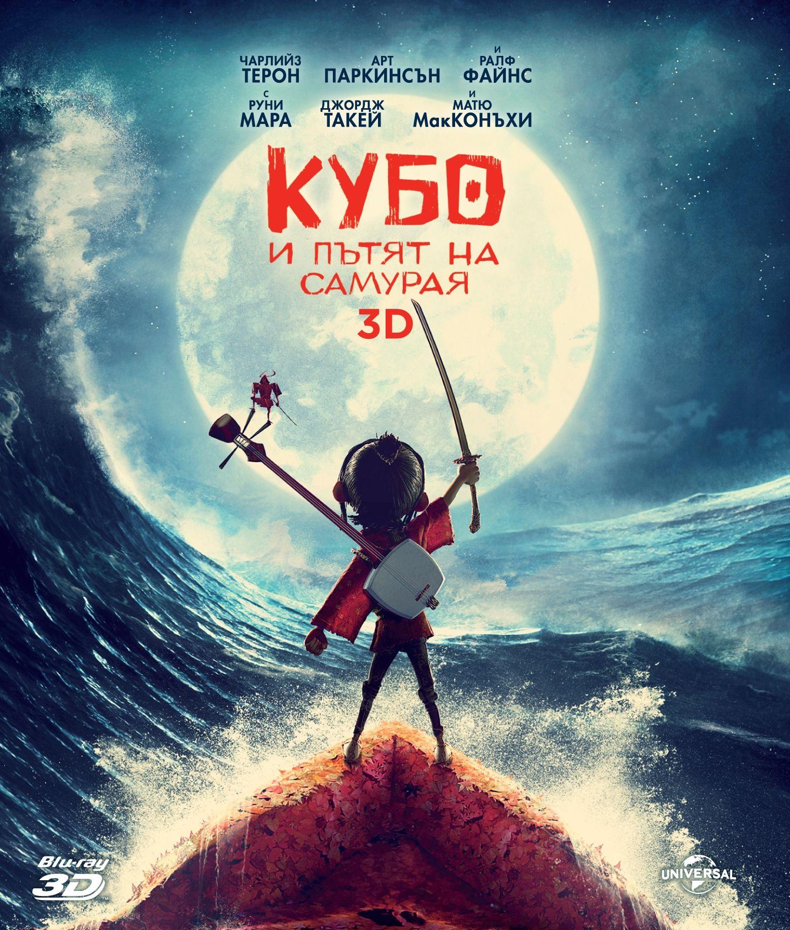 Кубо и пътят на самурая 3D (Blu-Ray) - 1