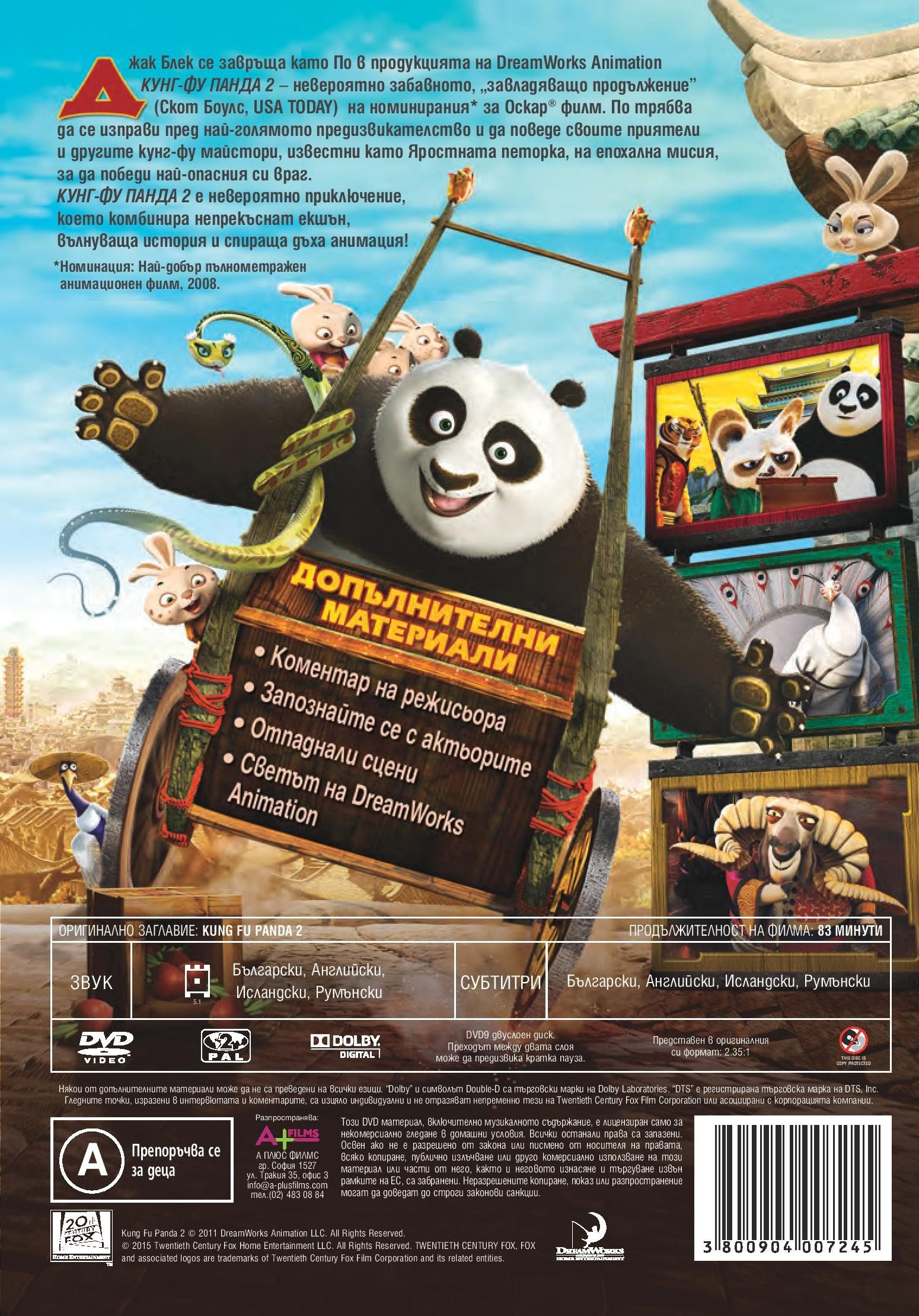 Кунг-Фу Панда 2 (DVD) - 3