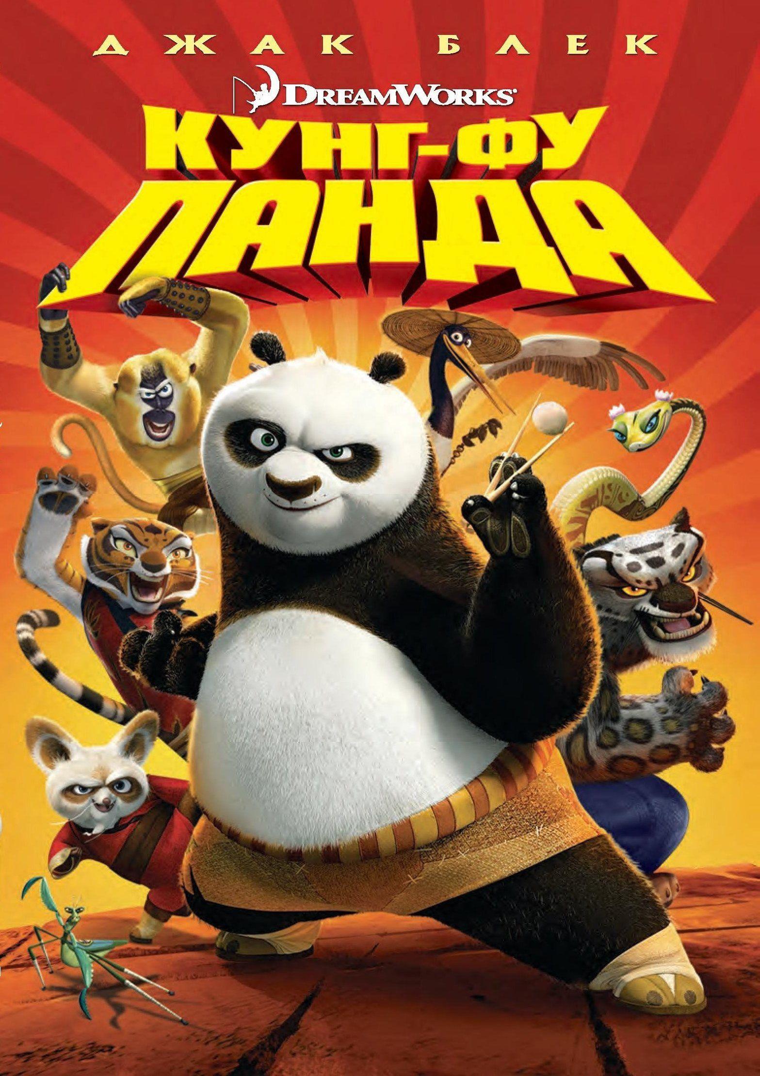 Кунг-Фу Панда (DVD) - 1