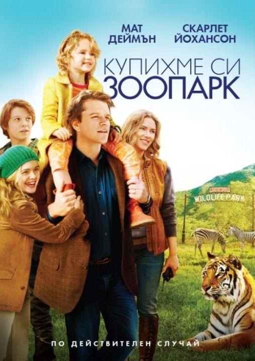 Купихме си зоопарк (DVD) - 1