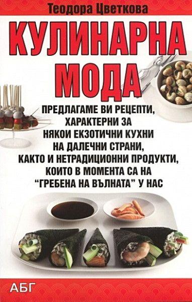Кулинарна мода - 1