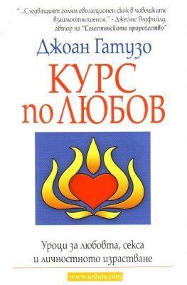 kurs-po-ljubov - 1