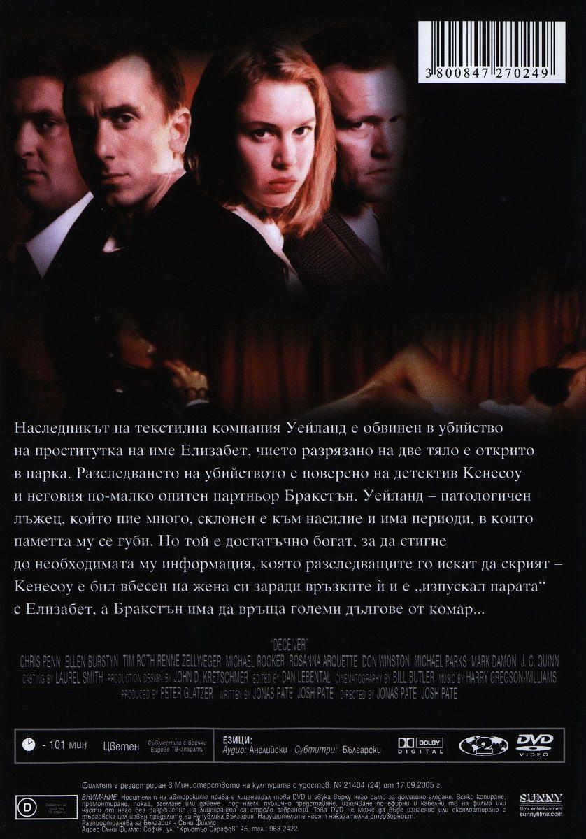 Лъжец (DVD) - 2