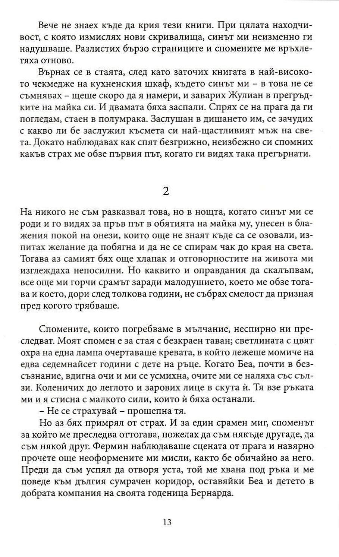Лабиринтът на духовете (Гробището на забравените книги 4) - 8