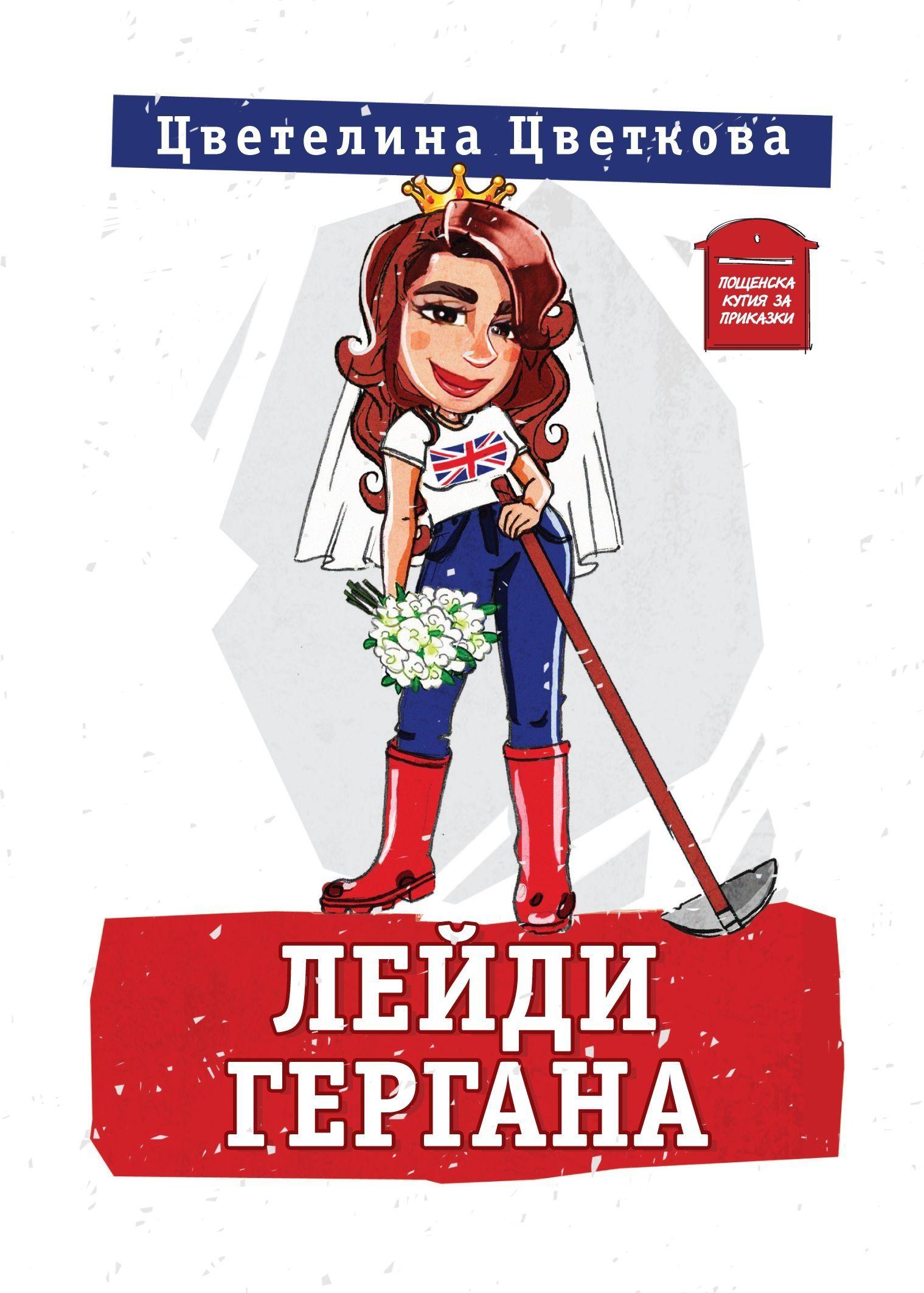 Лейди Гергана - 1