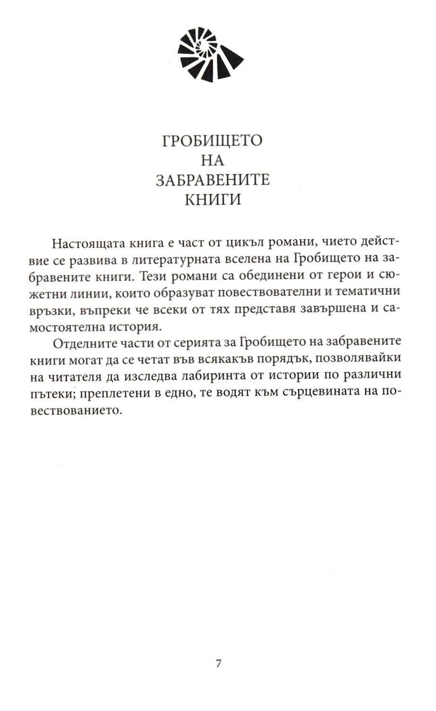 Лабиринтът на духовете (Гробището на забравените книги 4) - 4