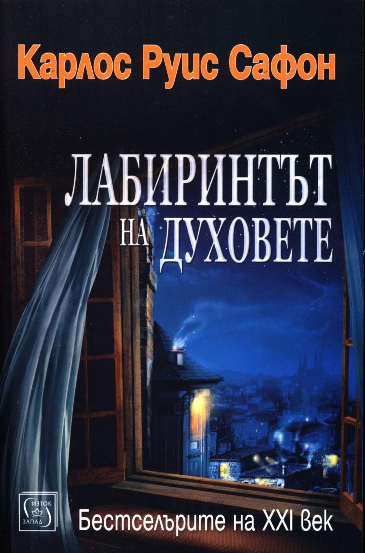 Лабиринтът на духовете (Гробището на забравените книги 4) - 1