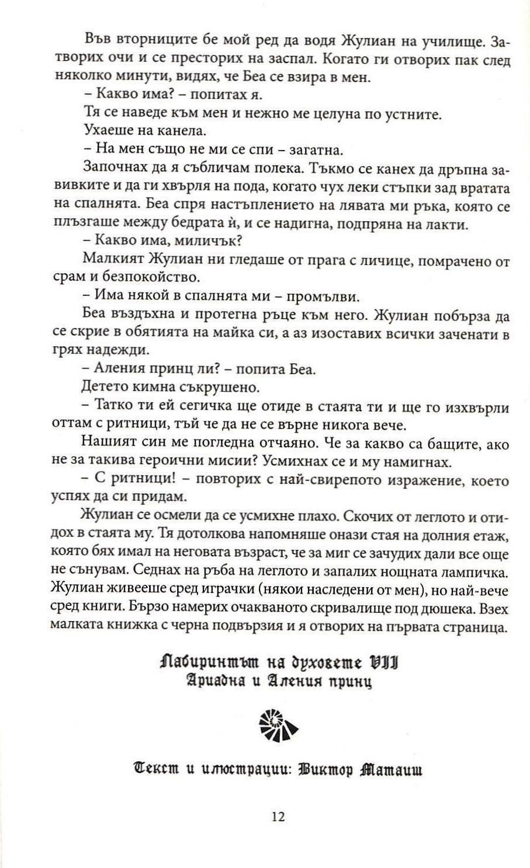 Лабиринтът на духовете (Гробището на забравените книги 4) - 7