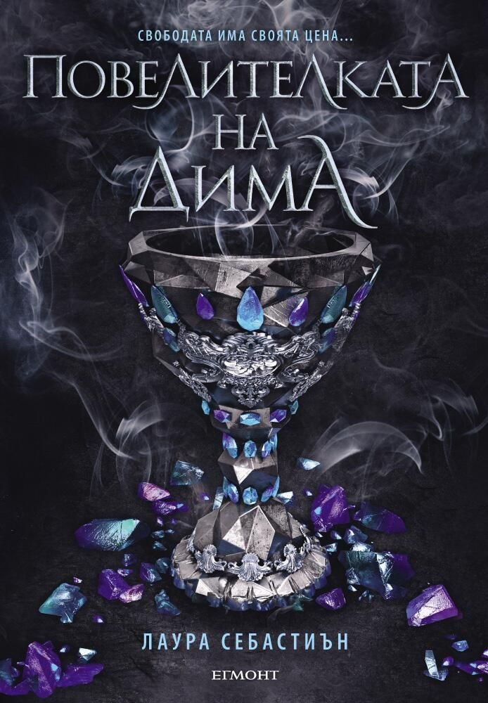 Повелителката на дима (Принцеса на пепелта 2) - 1