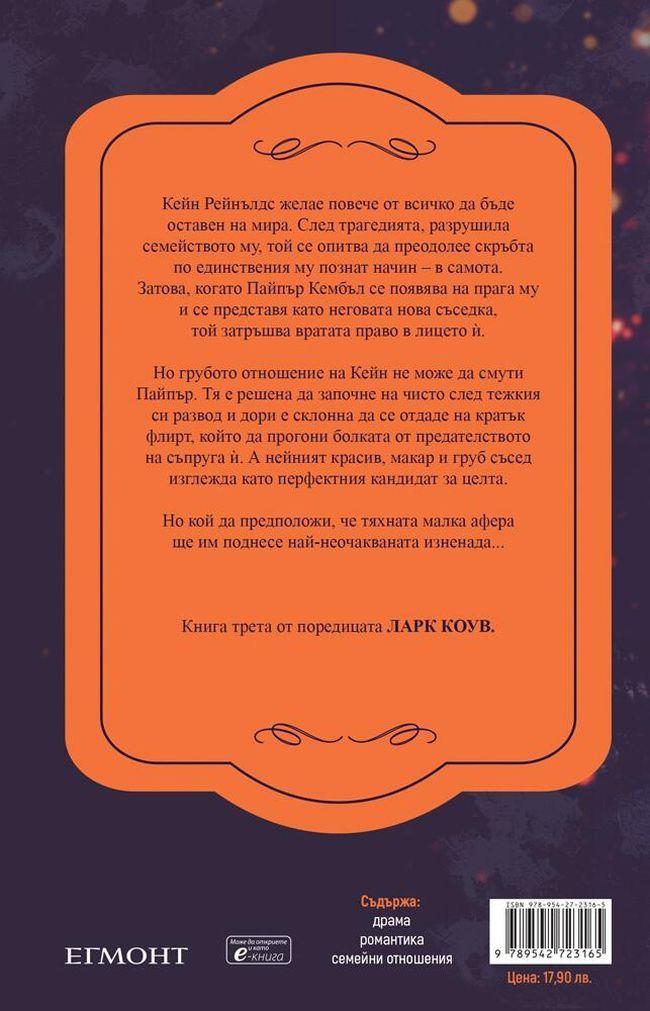 Наранени (Ларк Коув 3) - 2
