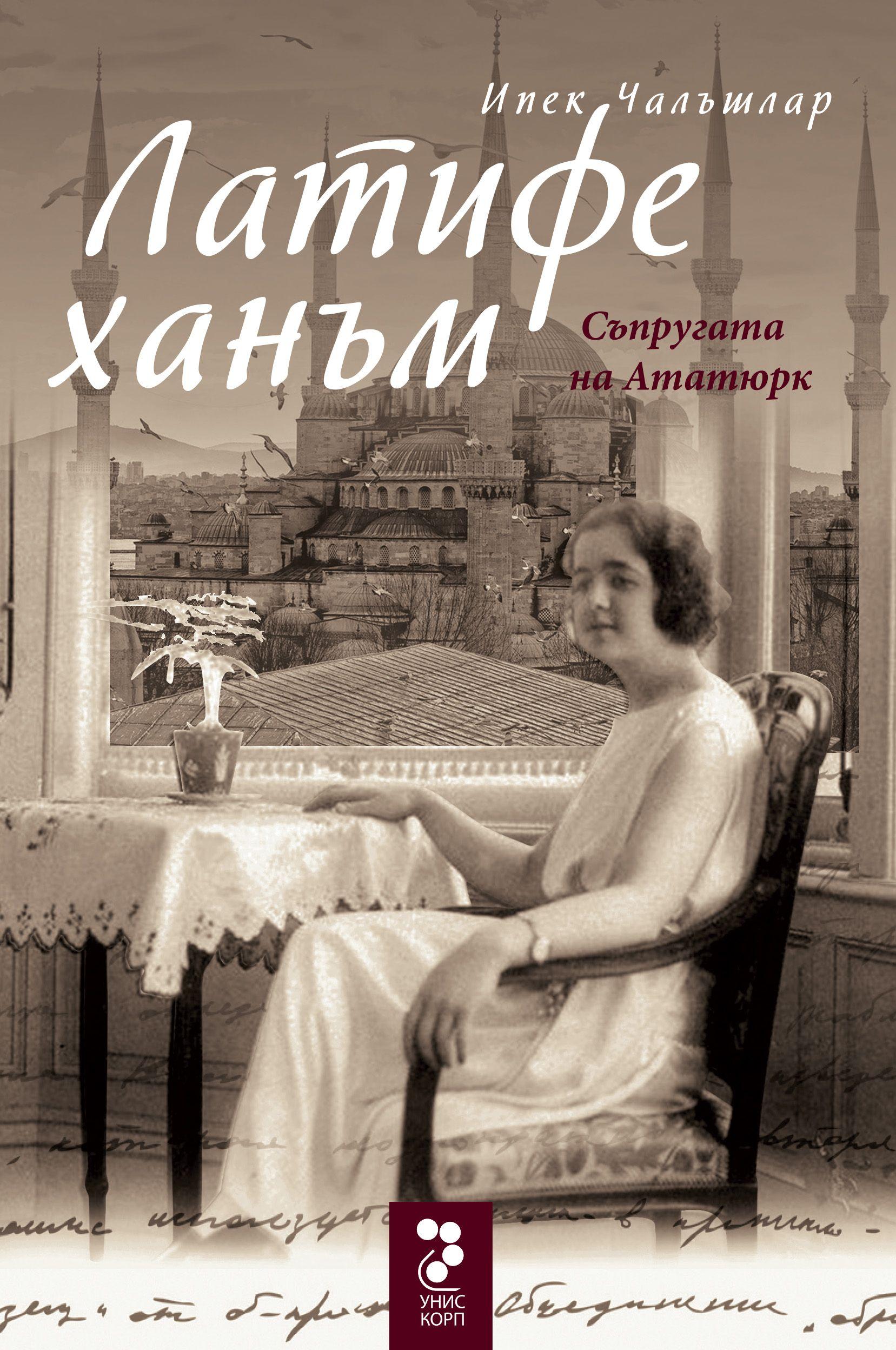 Латифе ханъм. Съпругата на Ататюрк - 1