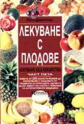 Лекуване с плодове - 1