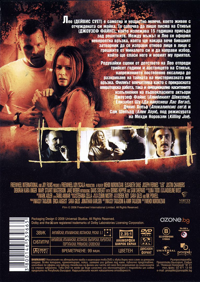 Лео (DVD) - 2