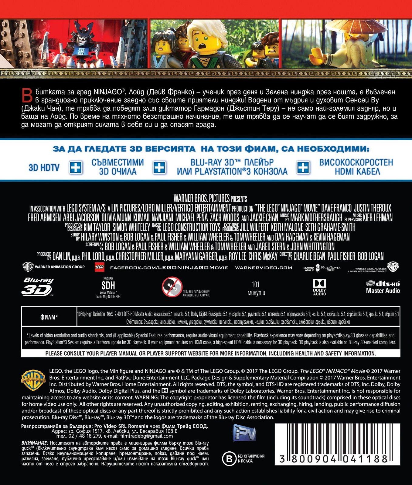 Lego Ninjago: Филмът 3D (Blu-ray) - 2