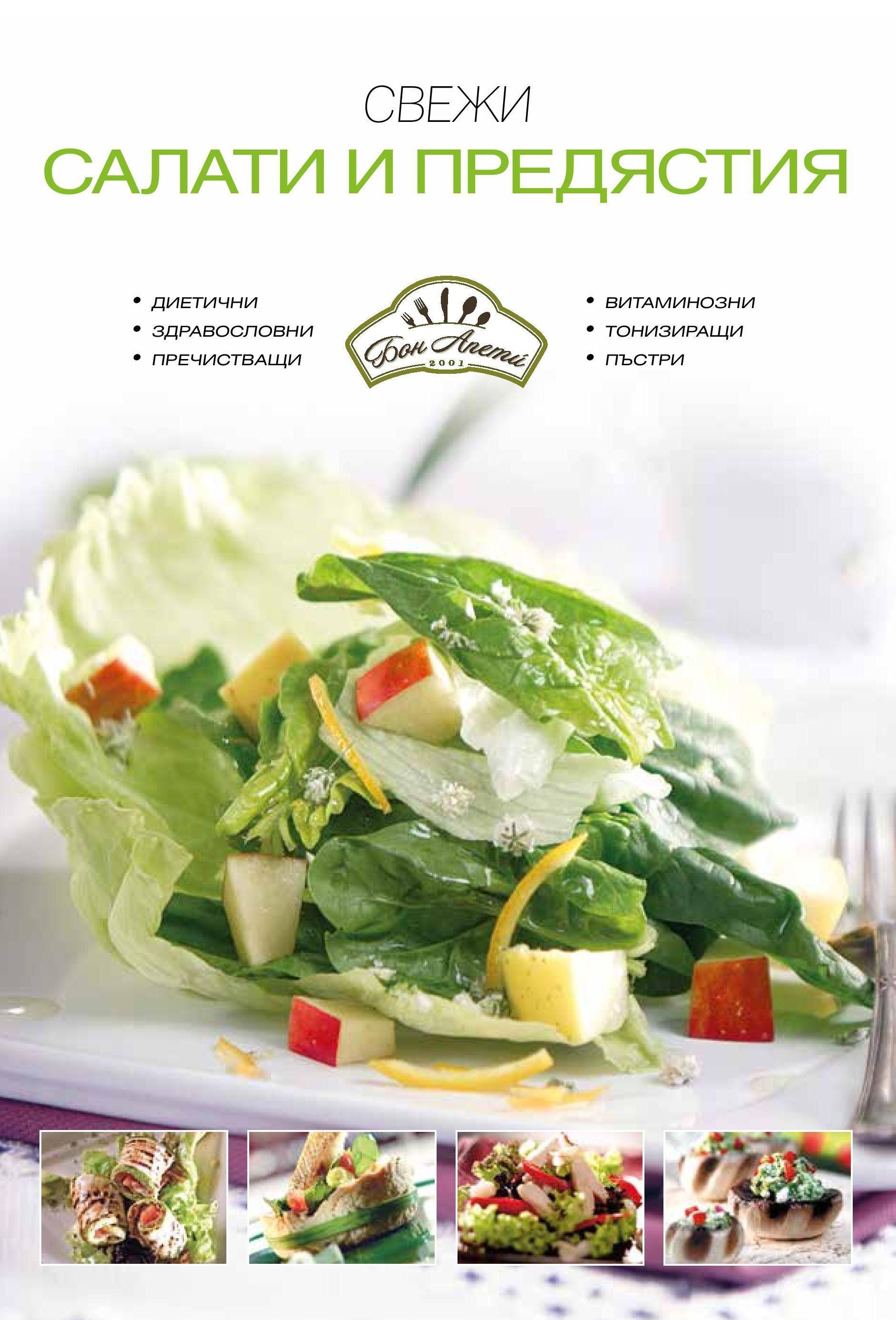 Свежи салати и предястия - 1