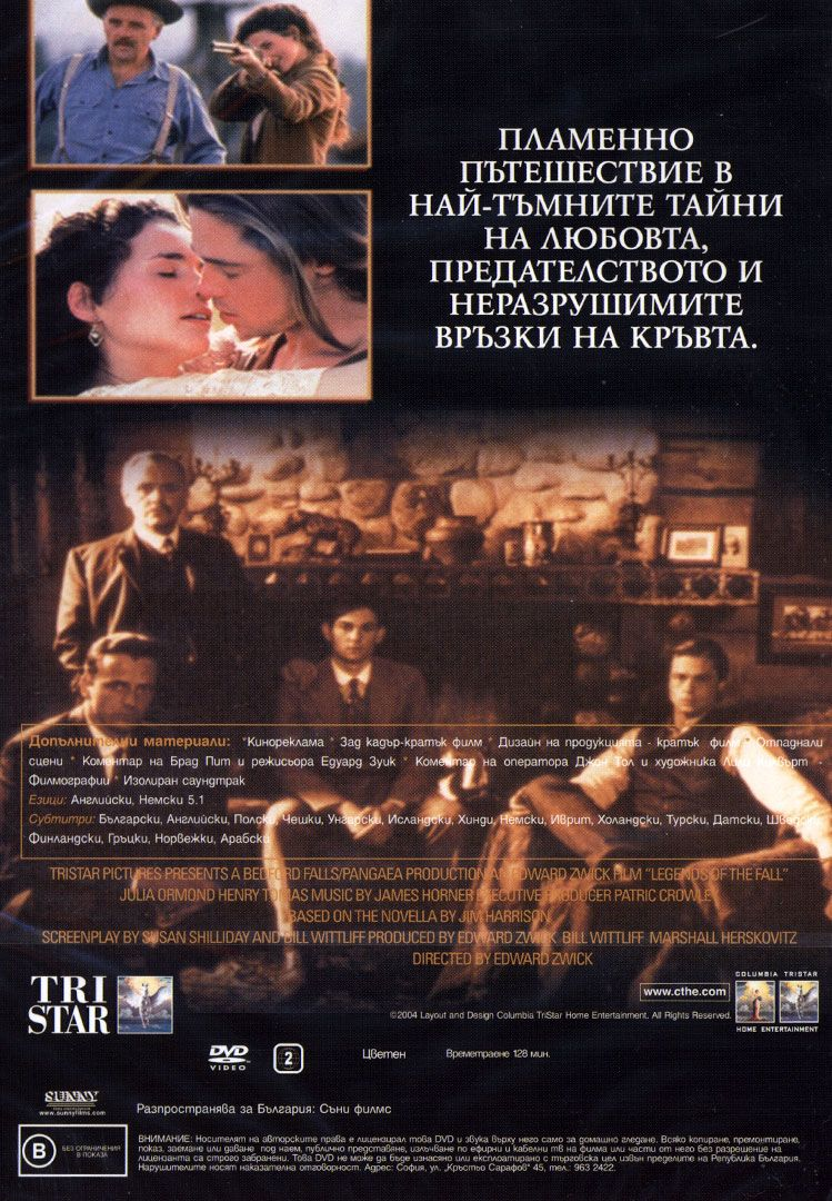 Легенди за страстта (DVD) - 2