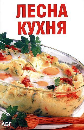Лесна кухня - 1