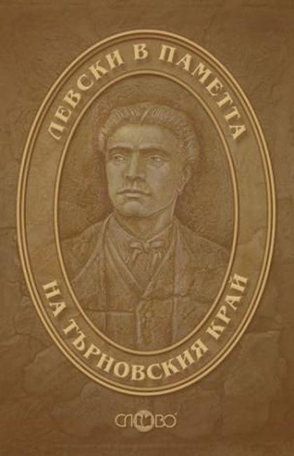 levski-v-pametta-na-tarnovskiya-kray-2-ro-dopalneno-izdanie - 1