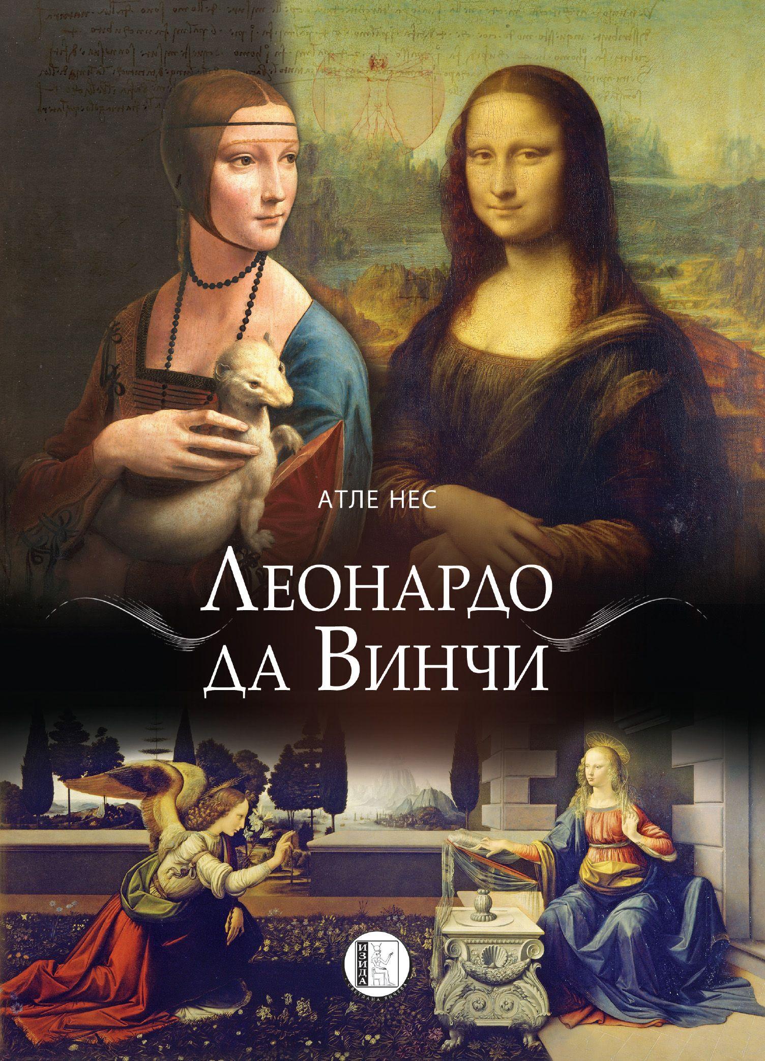 Леонардо да Винчи - 1
