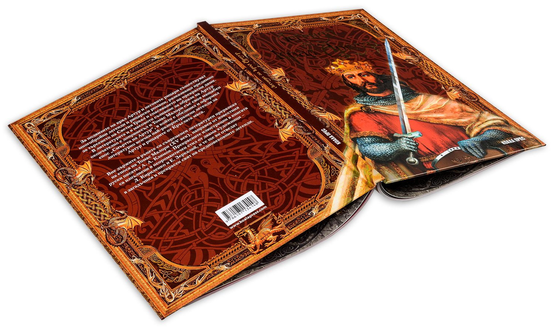 Легенди за крал Артур - 4