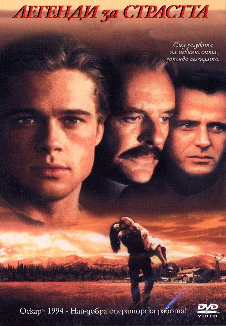Легенди за страстта (DVD) - 1