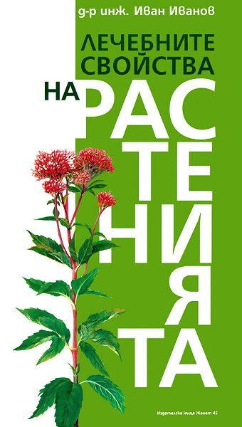 Лечебните свойства на растенията (твърди корици) - 1