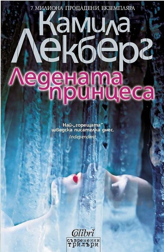 Ледената принцеса - 1