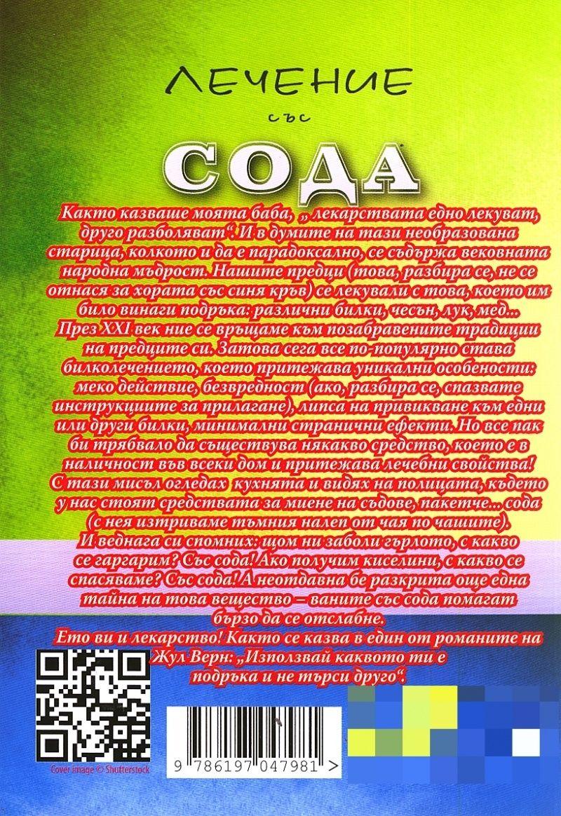 lechenie-sas-soda-1 - 2