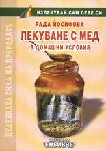 Лекуване с мед в домашни условия - 1